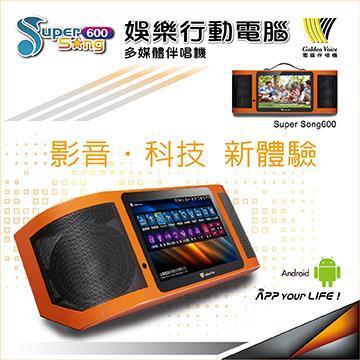 金嗓公司 Super song 600 行動式伴唱機
