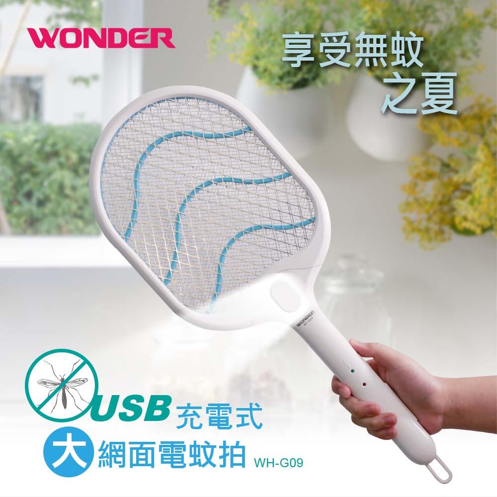 WONDER USB充電式大網面電蚊拍