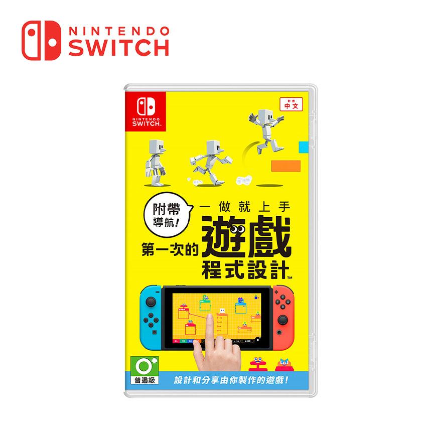 Switch 第一次的遊戲程式設計