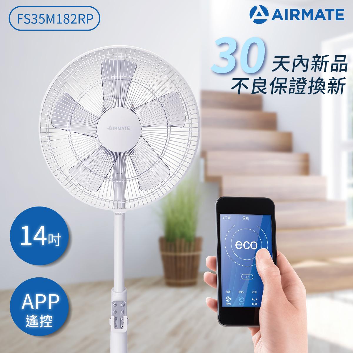 AIRMATE 14吋專利APP遙控 DC直流立地電扇