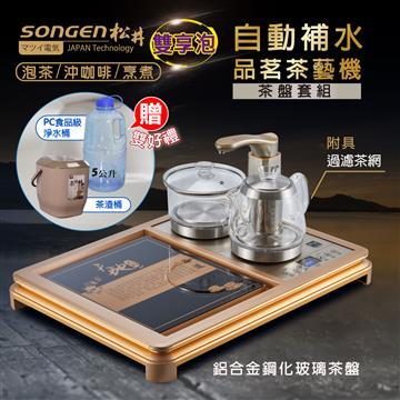 松井 自動補水茶盤套組贈淨水桶及茶渣桶