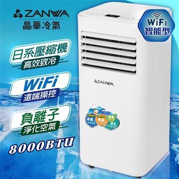 ZANWA晶華 WiFi負離子移動空調8000BTU