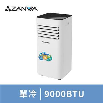 晶華 多功能清淨除濕移動式冷氣9000BTU