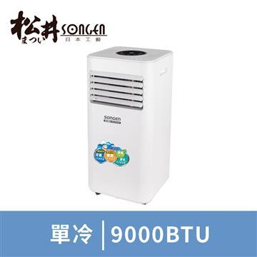 松井 WiFi負離子移動式冷氣9000BTU(SG-A708C)