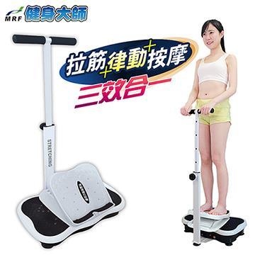 健身大師-扶手型拉筋律動按摩機