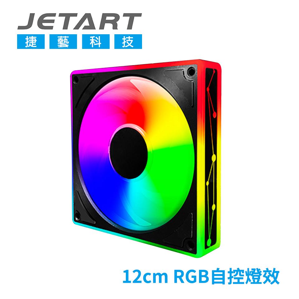 捷藝 JETART 12公分自控RGB系統風扇 (DF12025R)