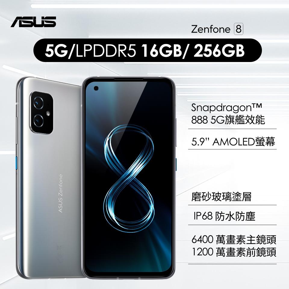 ASUS ZenFone 8 5G 16G/256G 簡約銀