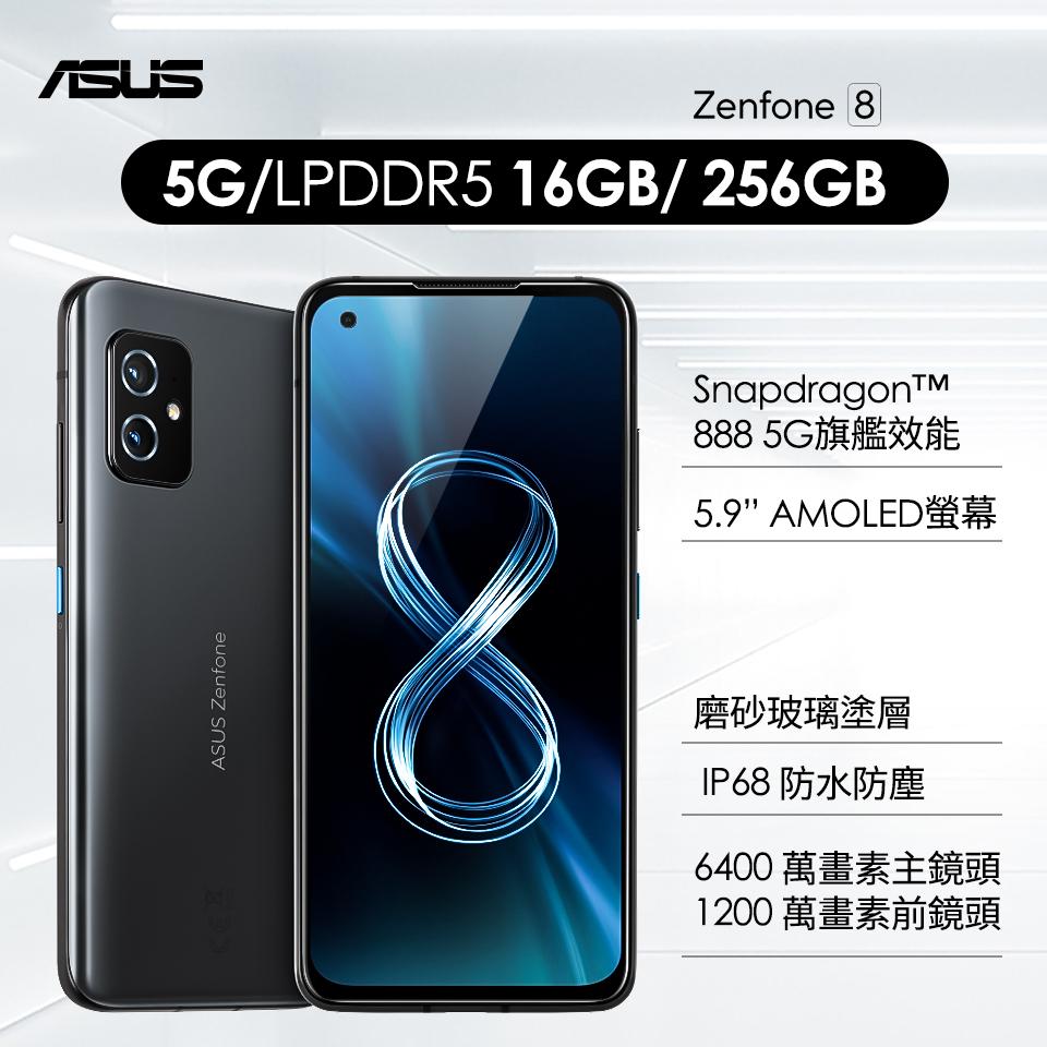 ASUS ZenFone 8 5G 16G/256G 消光黑 ZS590KS-B