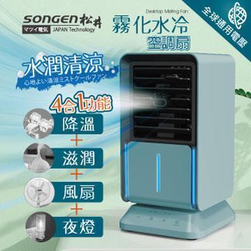 松井 水潤清涼霧化水冷空調扇SG-05KTS(B)