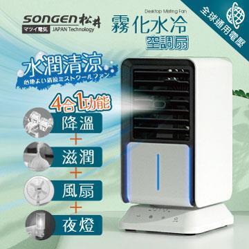 松井 水潤清涼霧化水冷空調扇SG-05KTS(W)