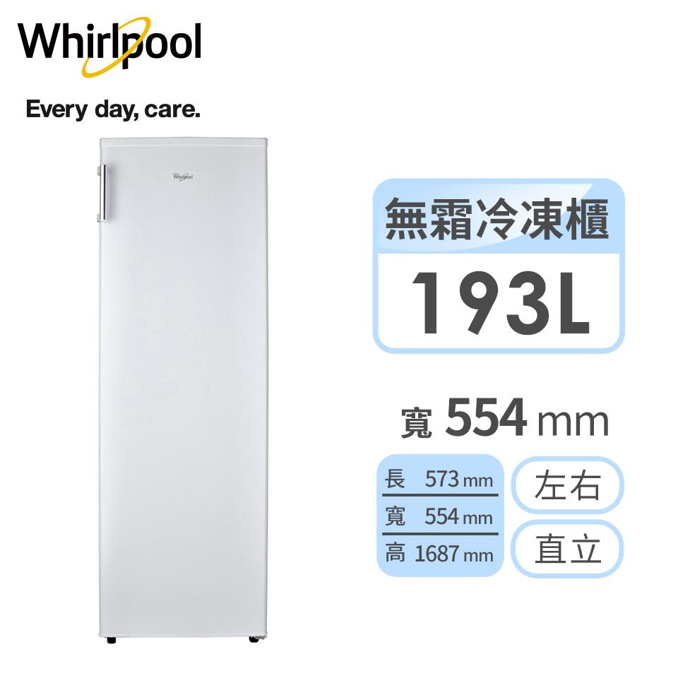 (福利品)惠而浦 193L直立式風冷免除霜冰櫃 白色