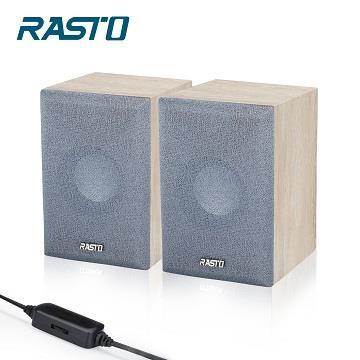 RASTO RD4木質工藝2.0聲道多媒體喇叭