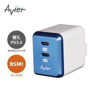 Avier PD 36W雙孔電源供應器-藍