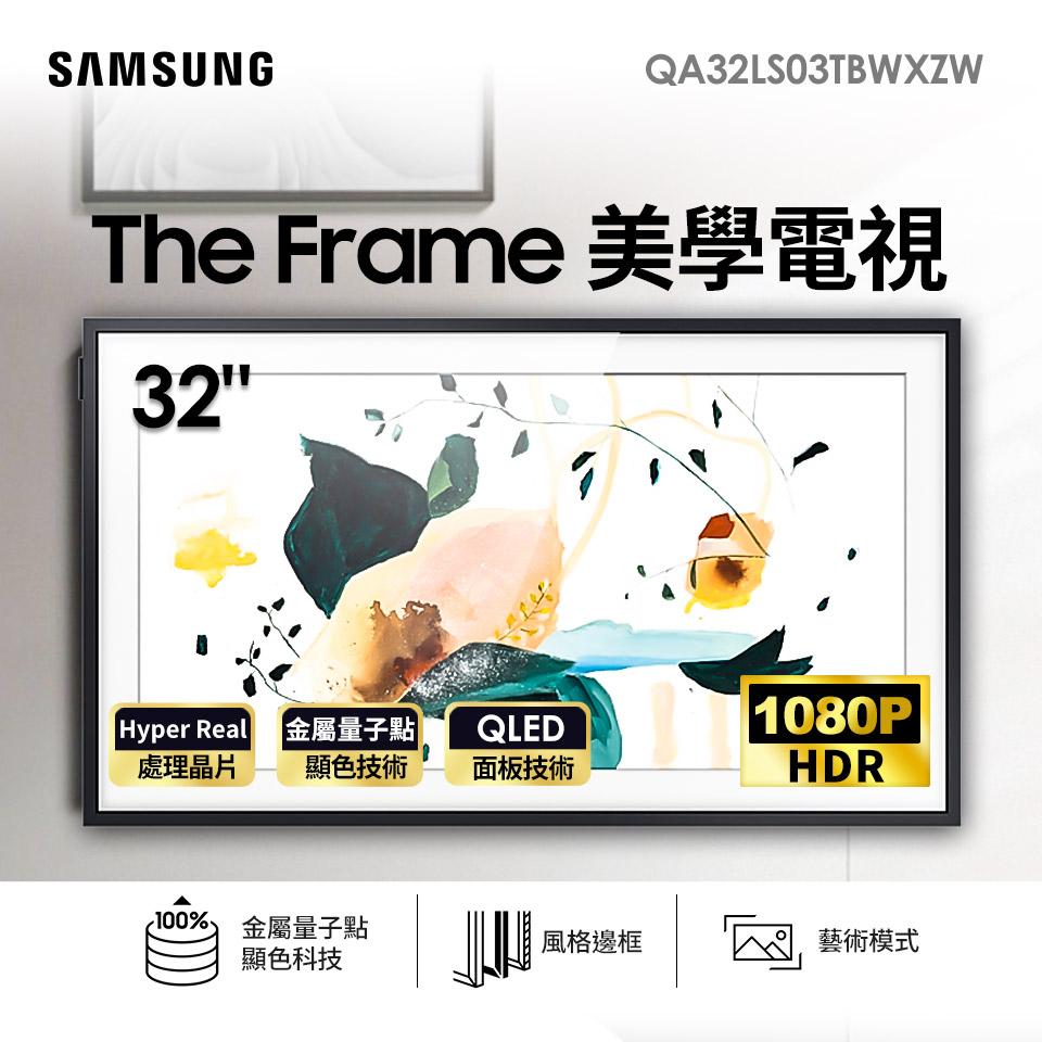 三星 SAMSUNG 32型 The Frame 美學電視