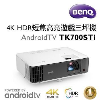 BenQ TK700STi 4K HDR高亮遊戲三坪機