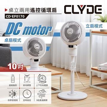 CLYDE克萊得 桌立兩用遙控循環扇