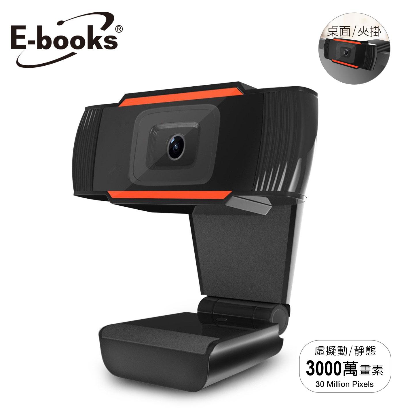 E-books W16高畫質隨插即用網路攝影機