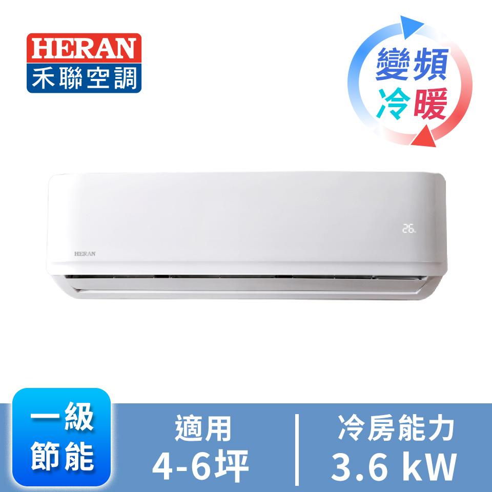 HERAN R32一對一變頻冷暖空調