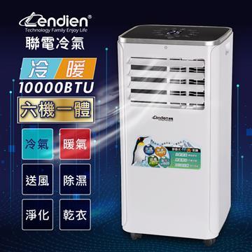 聯電 冷暖型移動冷氣10000BTU(LD-2760CH)