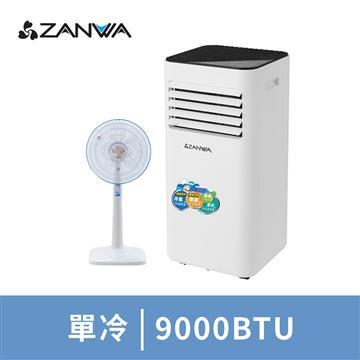 晶華 清淨除濕移動式冷氣9000BTU贈立扇