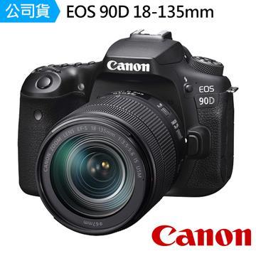 Canon EOS 90D 18-135mm IS USM(公司貨)