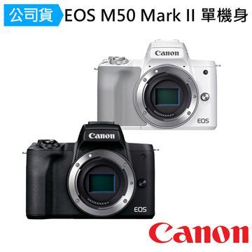 Canon EOS M50 Mark II 單機(公司貨)-白