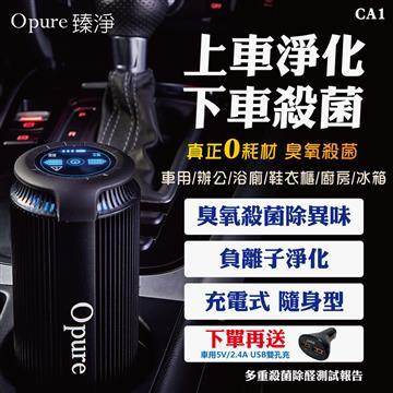 Opure 臻淨充電式臭氧殺菌負離子淨化機