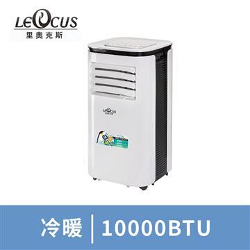 里奧克斯移動式冷氣LC-1161CH(贈冰冷扇+薄毯)