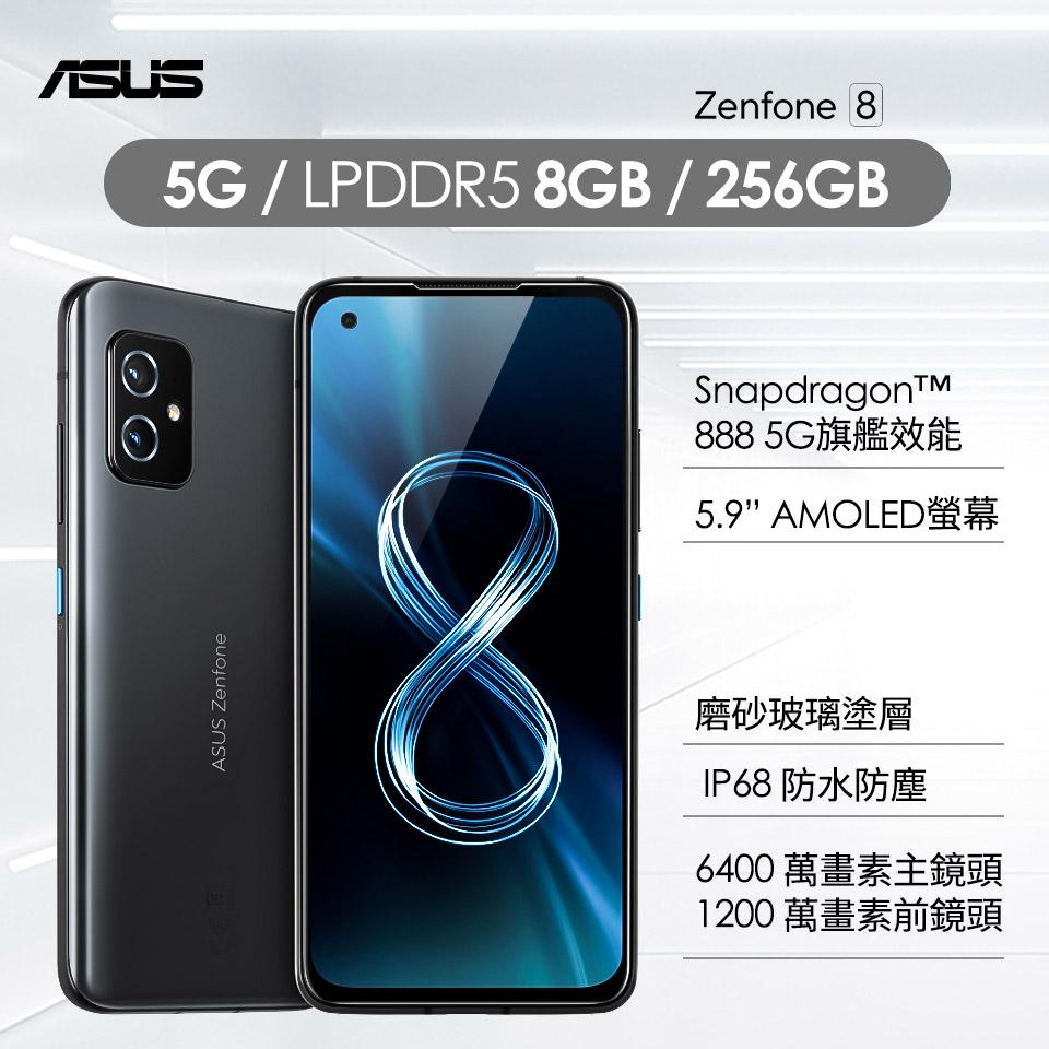 ASUS ZenFone 8 5G 8G/256G 消光黑 ZS590KS-B1