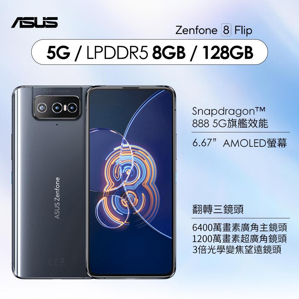 ASUS ZenFone 8 Flip 5G 8G/128G 晶礦黑