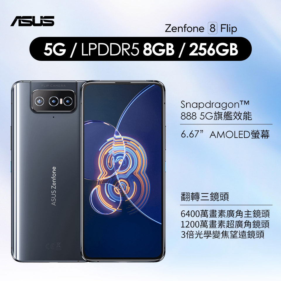 ASUS ZenFone 8 Flip 5G 8G/256G 晶礦黑
