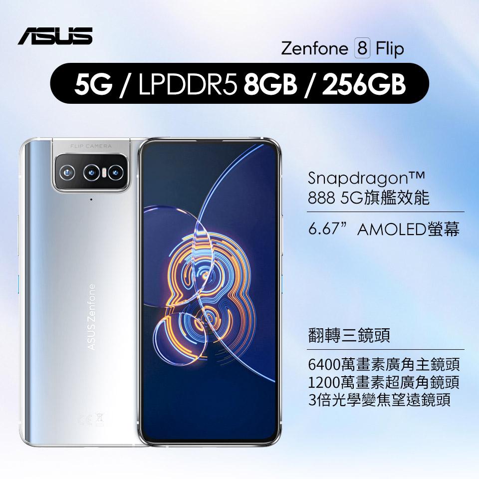 ASUS Zenfone 8 Flip 5G 8G/256G 流光銀 ZS672KS-S1