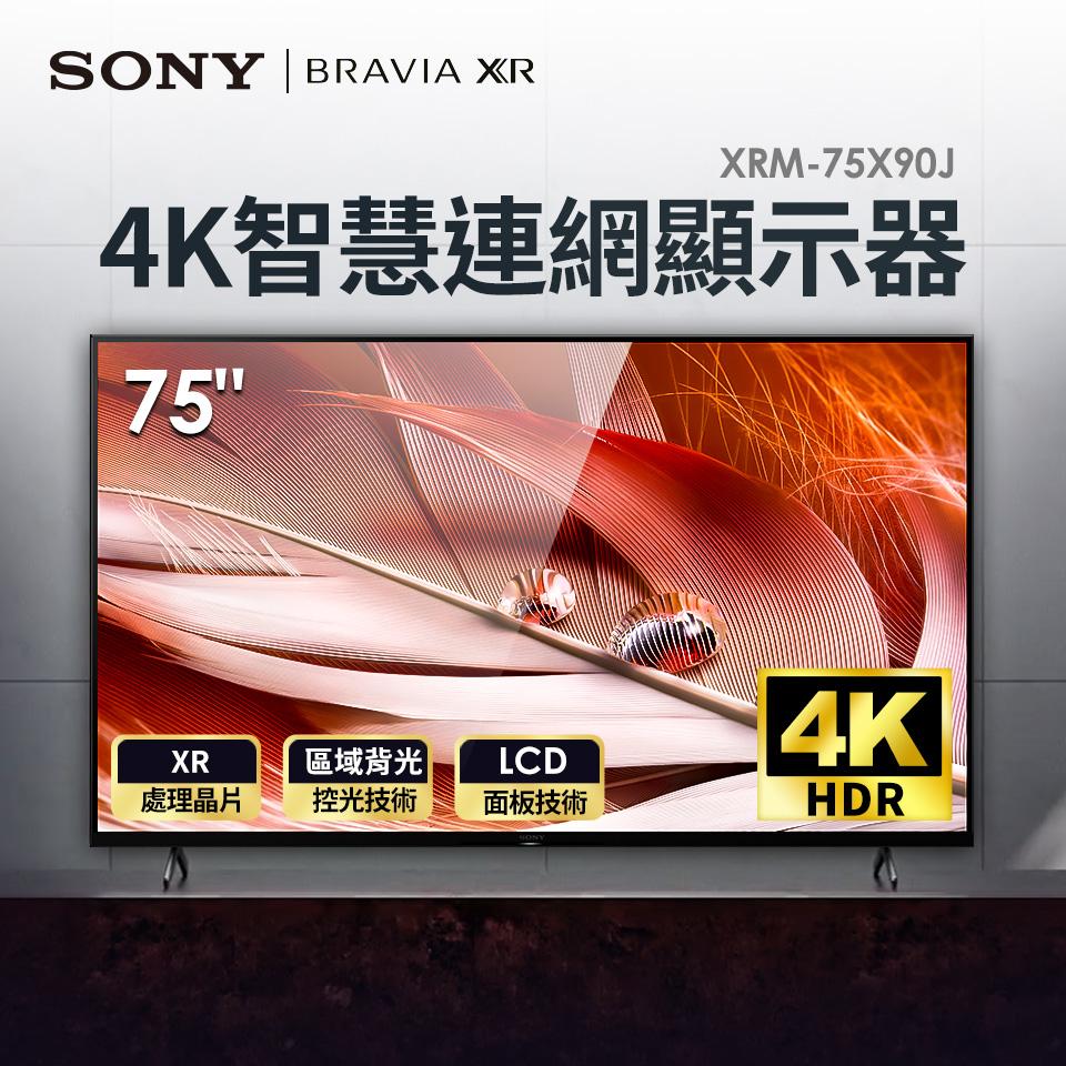 索尼SONY 75型4K智慧連網顯示器