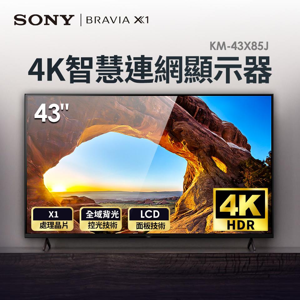索尼SONY 43型4K智慧連網顯示器