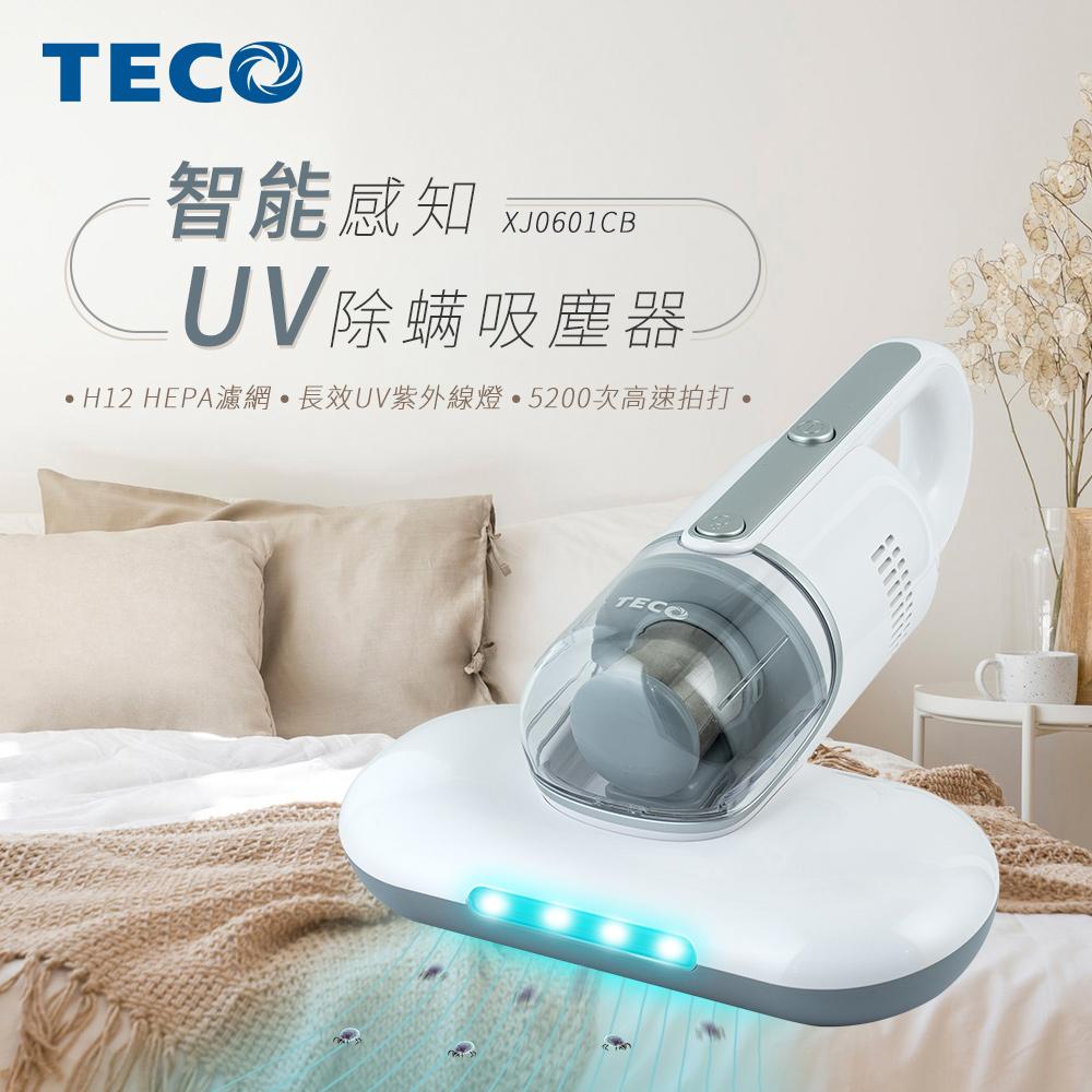 東元 智能感知UV除蹣吸塵器