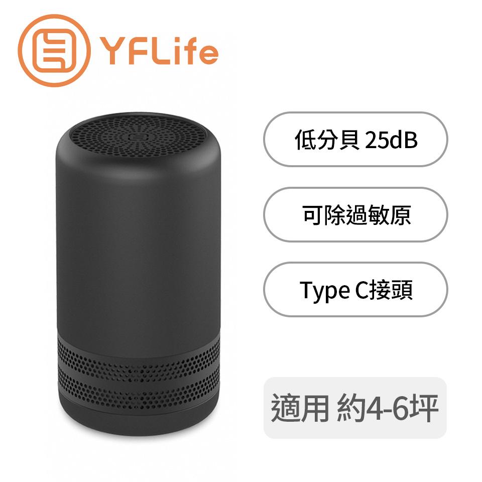 YFlife圓方 奈米光觸媒空氣清淨機-黑