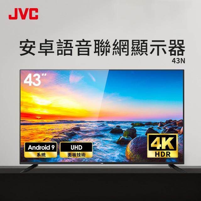 JVC 43型4K Google認證語音聯網顯示器 43N