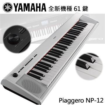 YAMAHA 輕便型61鍵電子琴 NP-12WH