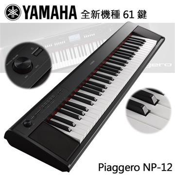 YAMAHA 輕便型61鍵電子琴 NP-12BK