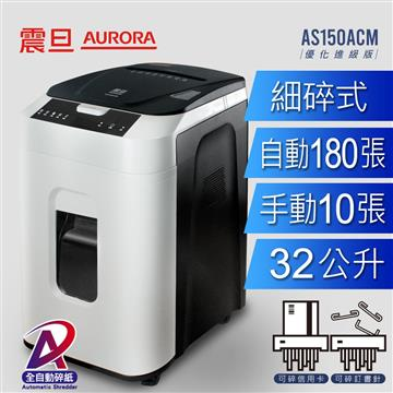 AURORA AS150ACM優化進級版碎紙機