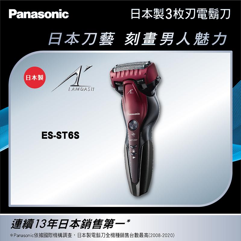 國際牌Panasonic 日本製 三刀頭電鬍刀(紅)