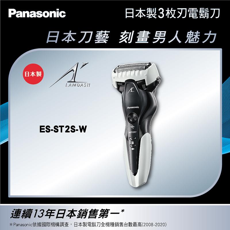 國際牌Panasonic 日本製三刀頭電鬍刀(白)