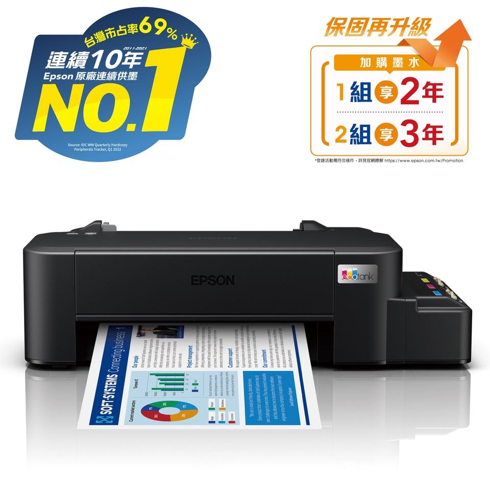 愛普生EPSON L121 單功能連續供墨印表機