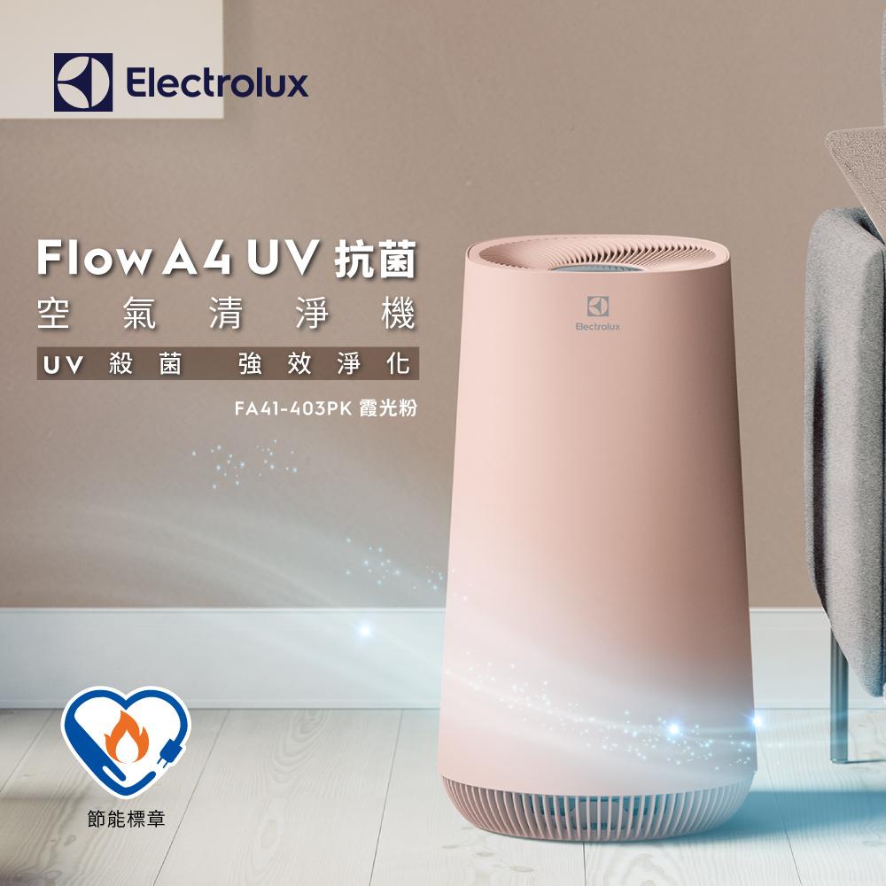 伊萊克斯Electrolux Flow A4 UV抗菌空氣清淨機-粉