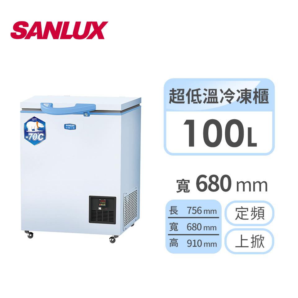 台灣三洋 100公升上掀式超低溫冷凍櫃