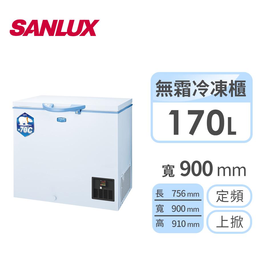 台灣三洋 170公升上掀式超低溫冷凍櫃
