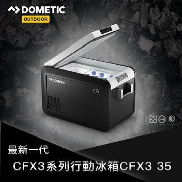 Dometic CFX3系列智慧壓縮機行動冰箱