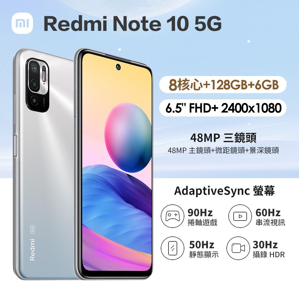 Redmi Note 10 5G 6G+128G(彩光銀)
