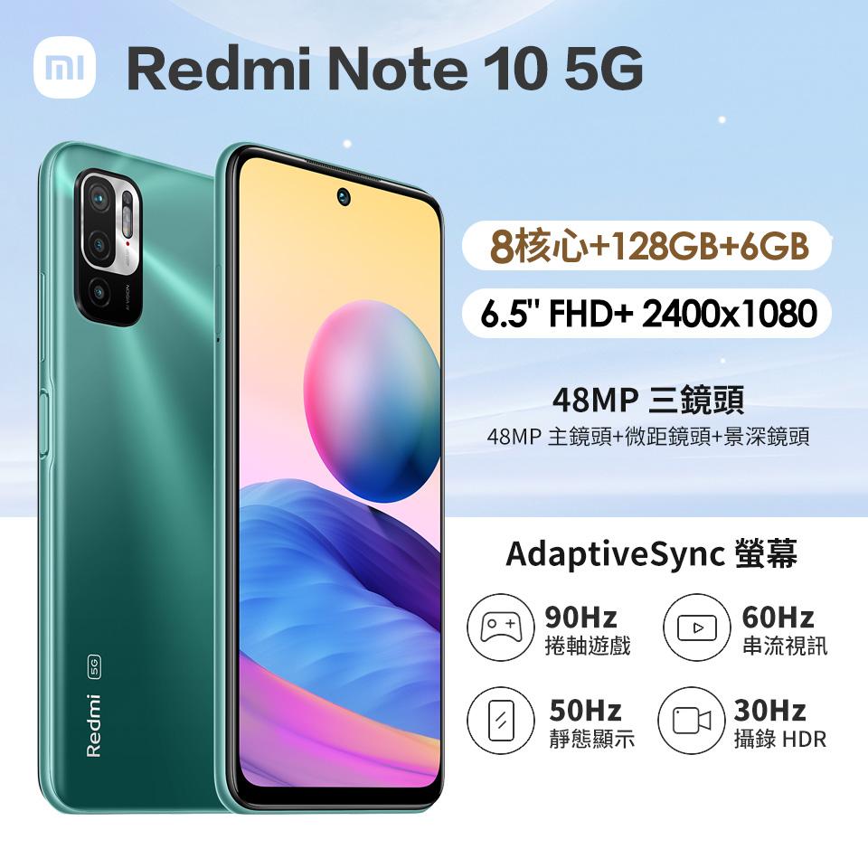 Redmi Note 10 5G 6G+128G(極光綠)