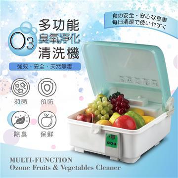 廚寶多功能O3臭氧淨化/蔬果清洗機CP-10AB